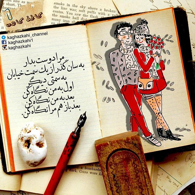 عکس نوشته کارتونی بامزه و عاشقانه 2017