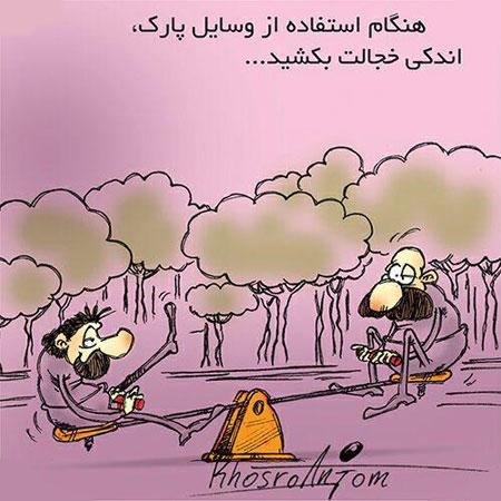 عکس نوشته کاریکاتوری خنده دار و طنز جدید