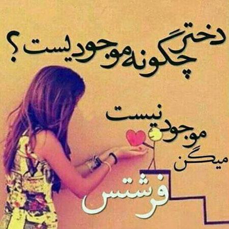 عکس نوشته های دخترونه جدید برای تلگرام و اینستاگرام