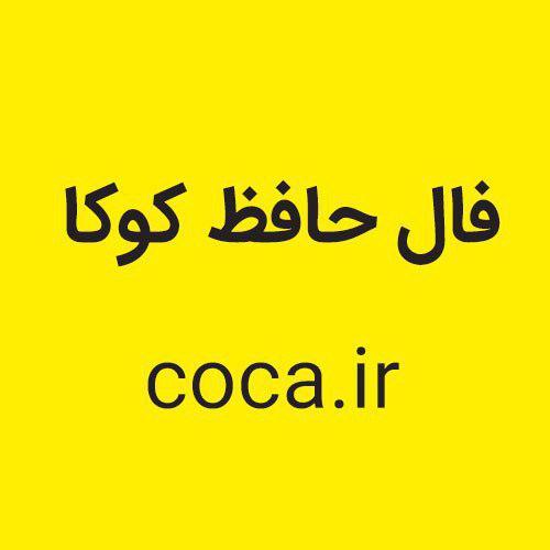 http://www.coca.ir/wp-content/uploads/2016/12/aks-neveshte3.jpg