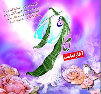 اس ام اس تبریک آغاز امامت حضرت مهدی (عج)