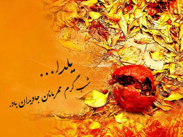 عکس نوشته شب یلدا جدید