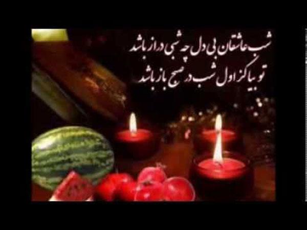عکس نوشته شب یلدا عاشقانه