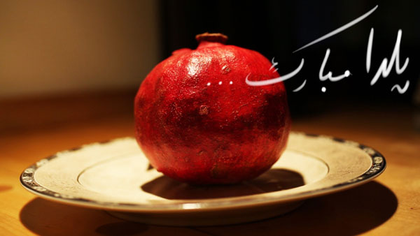 عکس پروفایل شب یلدا مبارک