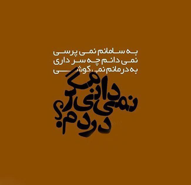 عکس نوشته غمگین عاشقانه و فاز سنگین 2017