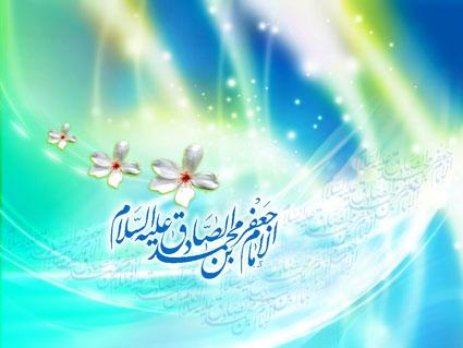 اس ام اس تبریک ولادت پیامبر (ص) و امام جعفر صادق (ع)