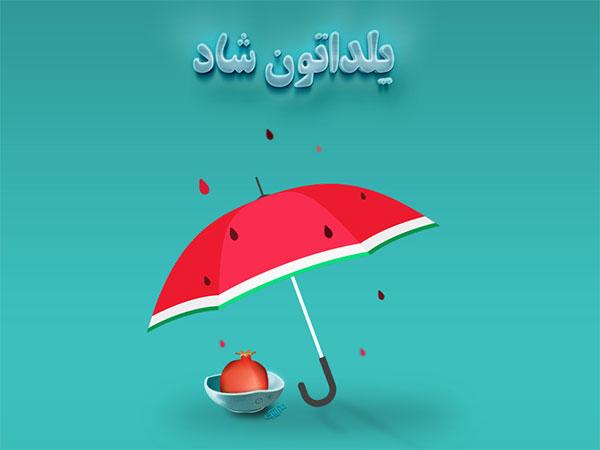 عکس نوشته های تبریک شب یلدا