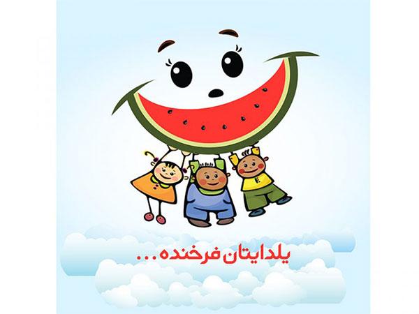 عکس کودکانه تبریک شب یلدا