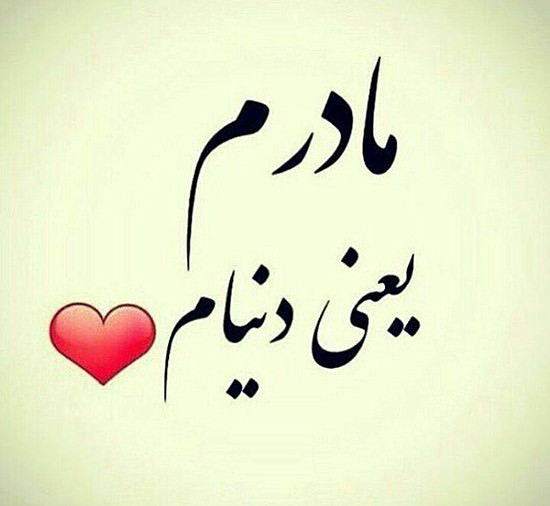 Image result for ‫روز مادر ۹۶‬‎