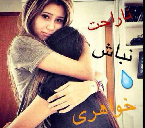 عکس نوشته های پروفایلی درباره خواهر