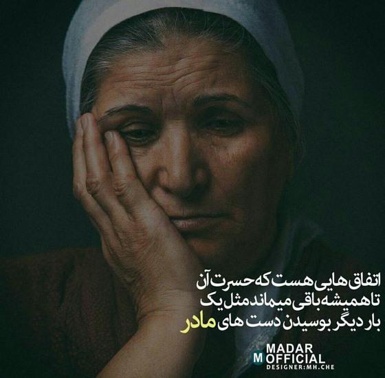 عکس نوشته غمگین مادرانه