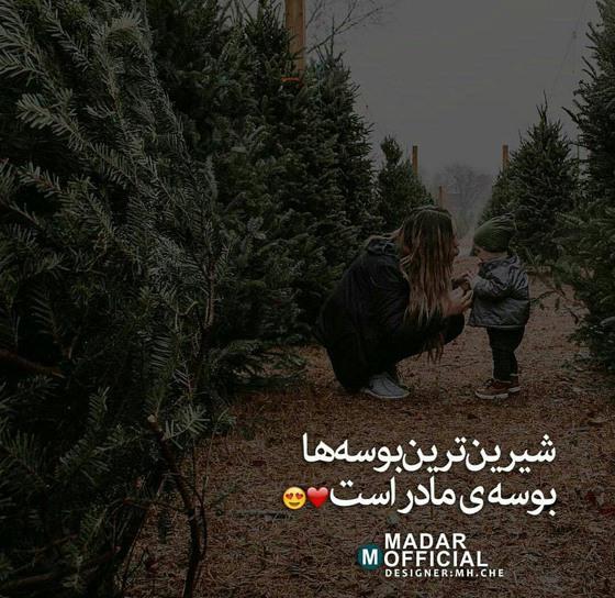 عکس نوشته درباره مادر