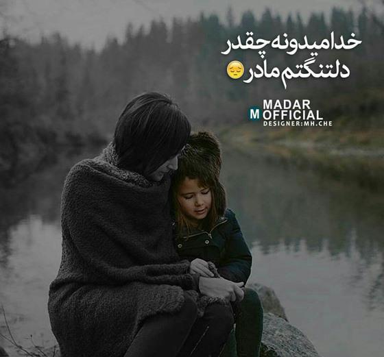 عکس نوشته مادرانه غمگین و دلتنگی