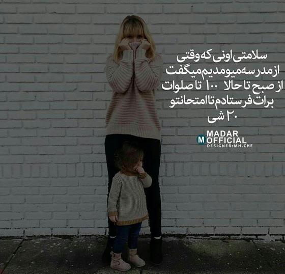 عکس نوشته مادرانه زیبا