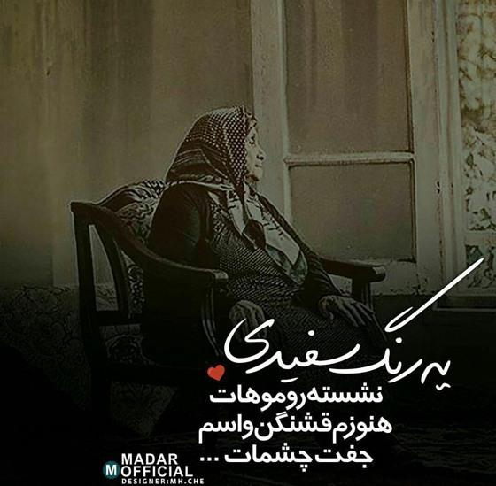 عکس نوشته های مادرانه غمگین برای تلگرام و اینستاگرام