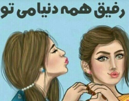 عکس نوشته زیبا درباره دوست