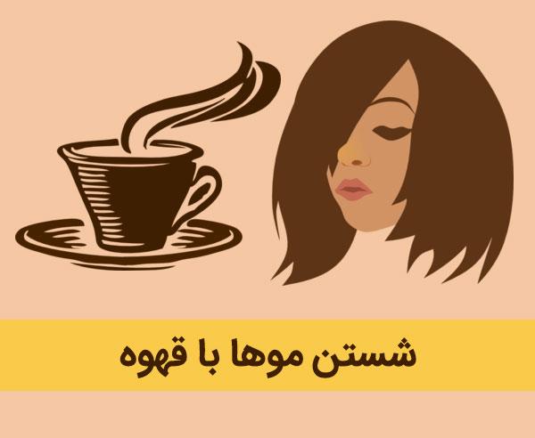 چگونه با قهوه موهای خود را بشوییم؟