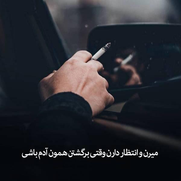عکس نوشته مردونه خفن و فاز سنگین