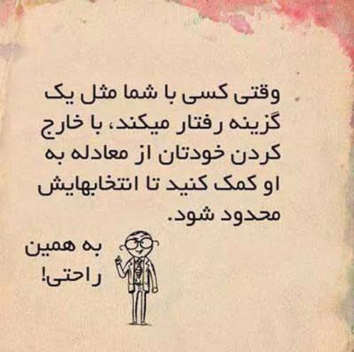 عکس نوشته های فاز سنگین خفن