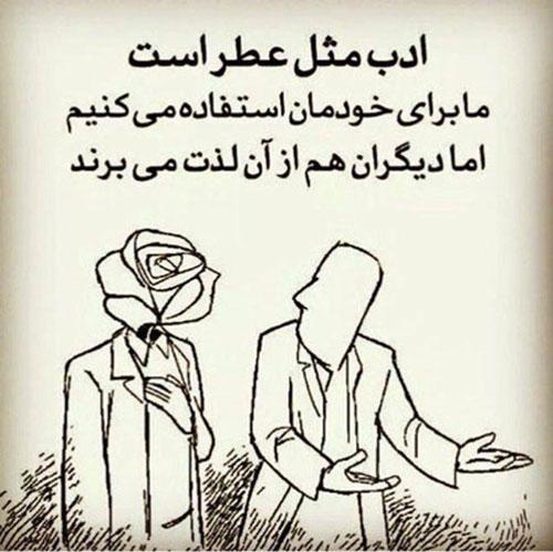 عکس+تلگرام+فلسفی