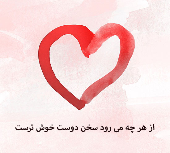 اشعار عاشقانه سعدی شیرازی