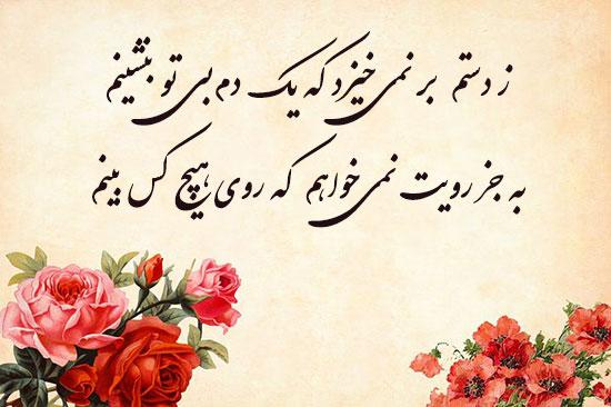 شعرهای دوبیتی عاشقانه سعدی