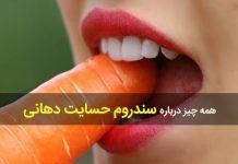 علائم و روش های درمان حسایت دهانی