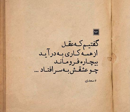 زیباترین اشعار سعدی در وصف عشق