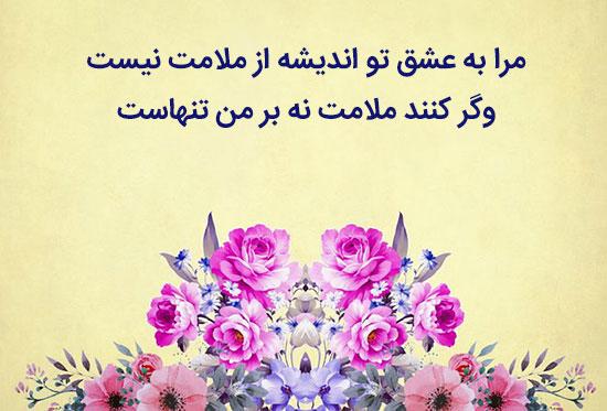 زیباترین شعرهای عاشقانه سعدی