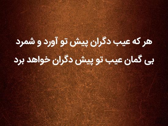 شعر کوتاه سعدی شیرازی