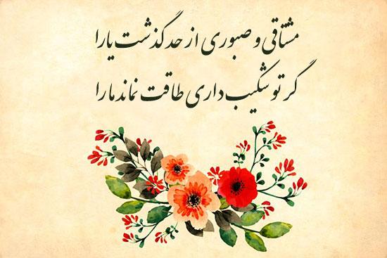 اشعار کوتاه و عاشقانه سعدی