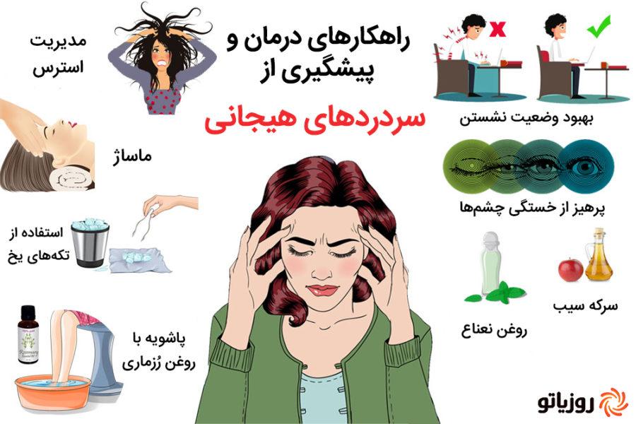 راه های درمان سردرد هیجانی یا تنشی