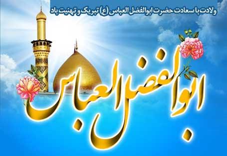 عکس نوشته تبریک تولد حضرت ابوالفضل
