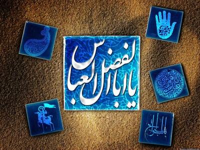 عکس نوشته یا ابوالفضل عباس