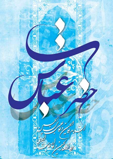عکس نوشته میلاد حضرت عباس