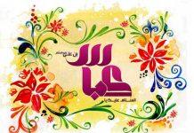 عکس نوشته ولادت حضرت ابوالفضل عباس