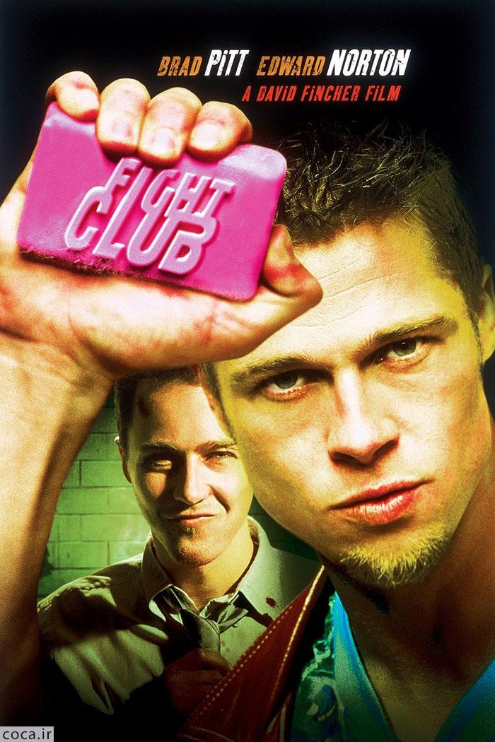 دیالوگ های فیلم باشگاه مشت زنی