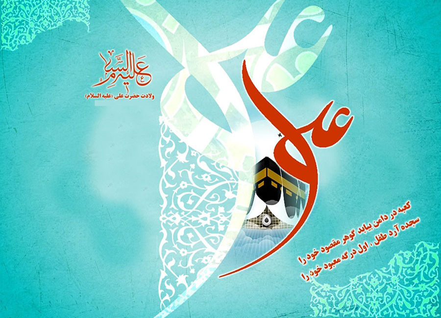 عکس نوشته تبریک ولادت امام علی (ع)