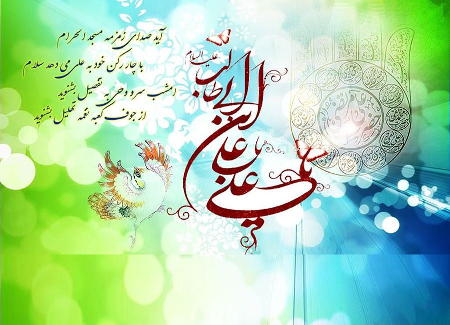 عکس نوشته تبریک میلاد امام علی ع