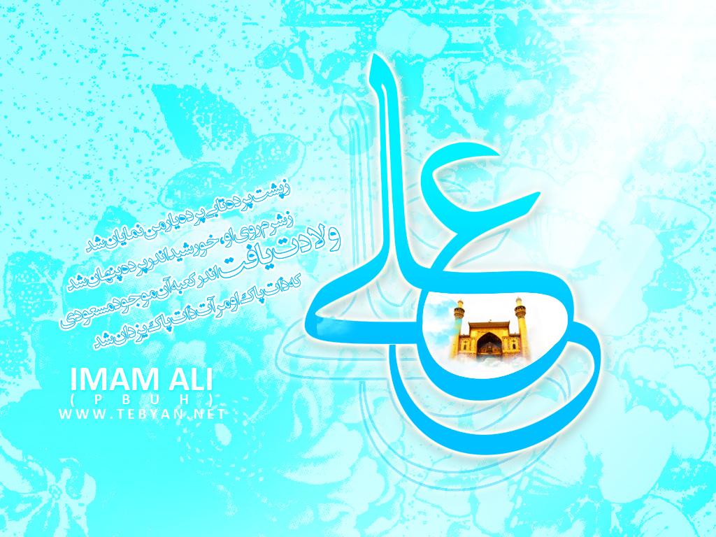 عکس روز تولد امام علی (ع)