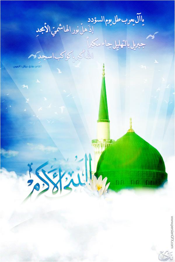 عکس پروفایل تبریک مبعث