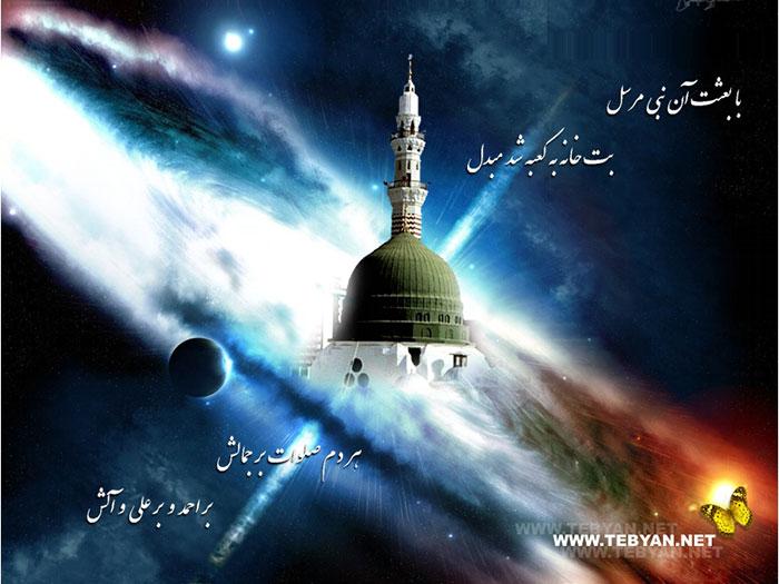 عکس نوشته تبریک مبعث رسول اکرم (ص)عکس نوشته تبریک مبعث رسول اکرم (ص)