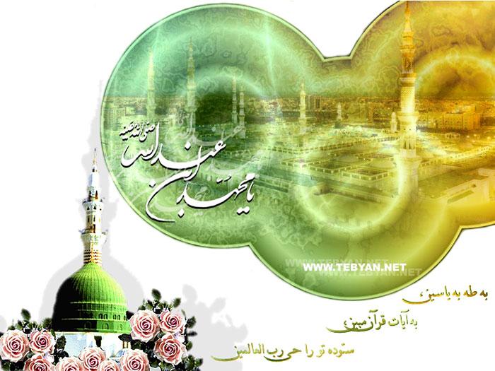 کارت پستال تبریک مبعث رسول اکرم (ص)