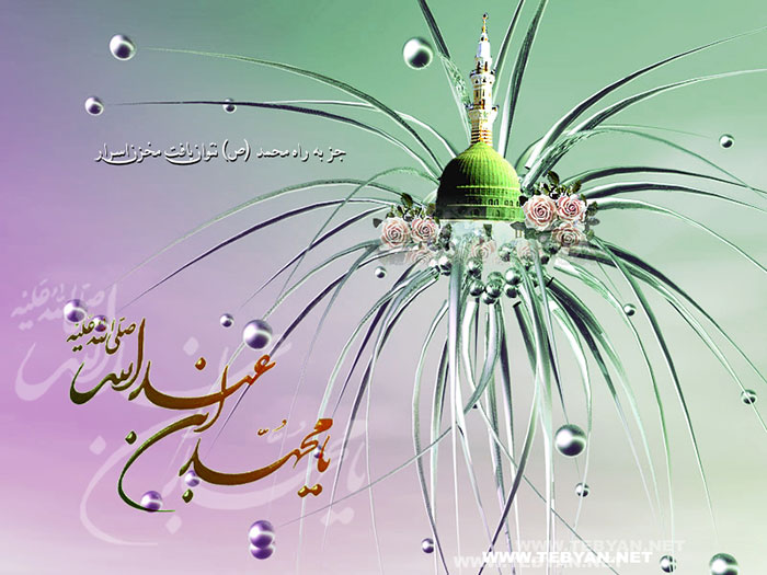 کارت پستال تبریک روز مبعث پیامبر اکرم (ص)