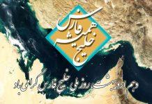 پیام و متن های زیبا برای تبریک روز ملی خلیج همیشه فارس