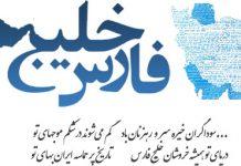 شعر های زیبا و کوتاه درباره وصف خلیج فارس ایران