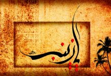 عکس نوشته تسلیت وفات حضرت زینب (س) برای پروفایل