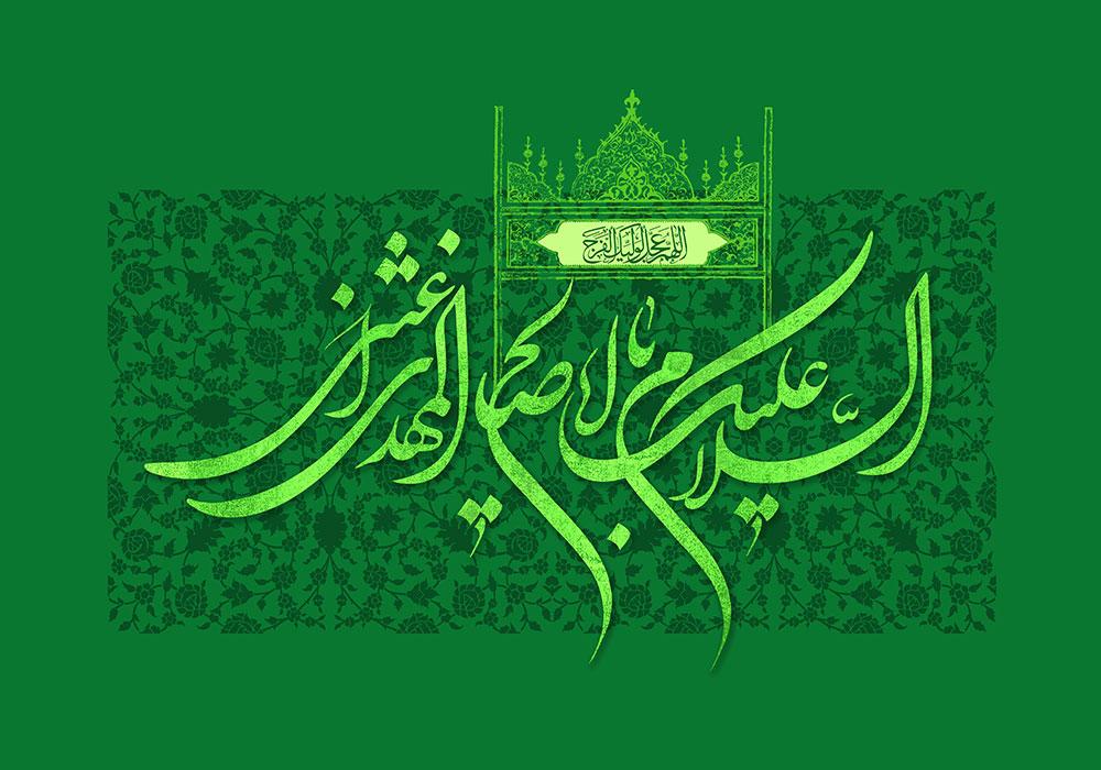 پوستر نوشته یا ابا صالح المهدی