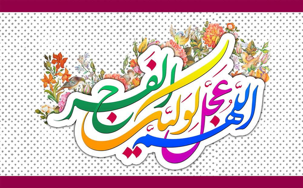عکس نوشته های پروفایل اللهم عجل لولیک الفرج با کیفیت بالا