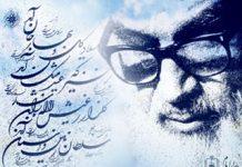 شعر امام خمینی در مورد امام زمان
